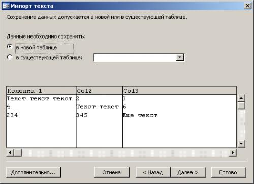 Как открыть csv файл