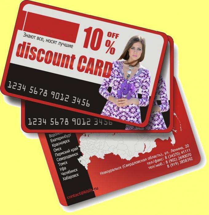 Как получить дисконтную карту в магазине