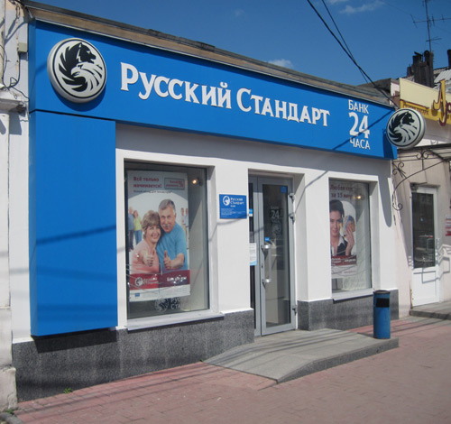 """Как оплатить кредит в банк """"Русский Стандарт"""""""