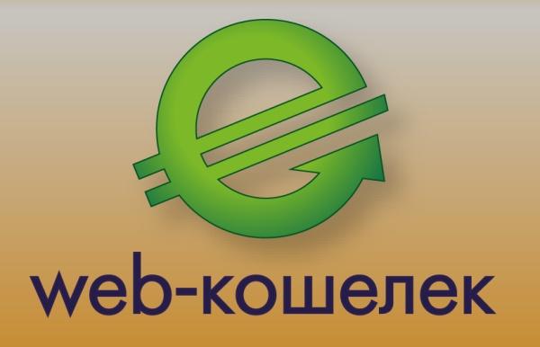 Как пополнить web-кошелек