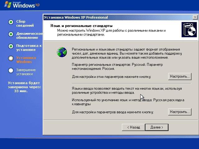 Как поставить русскую раскладку