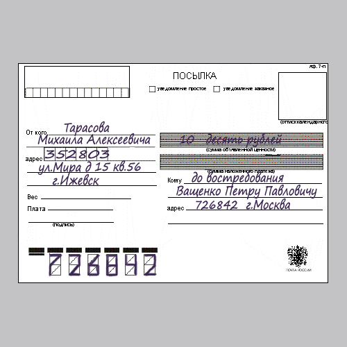 Fill pattern address label
