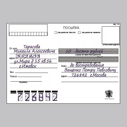 Образец заполнения адресного ярлыка