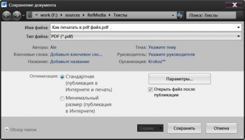 Как печатать в pdf файл