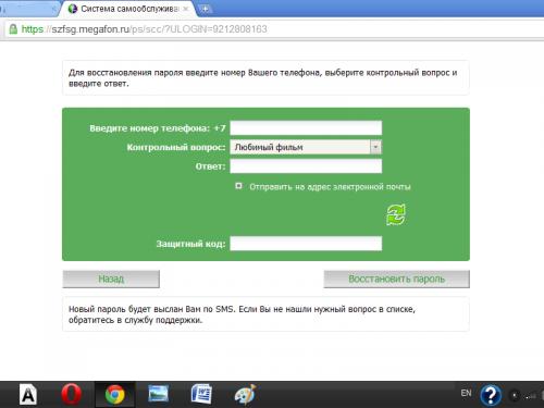 Восстановите пароль по контрольному вопросу