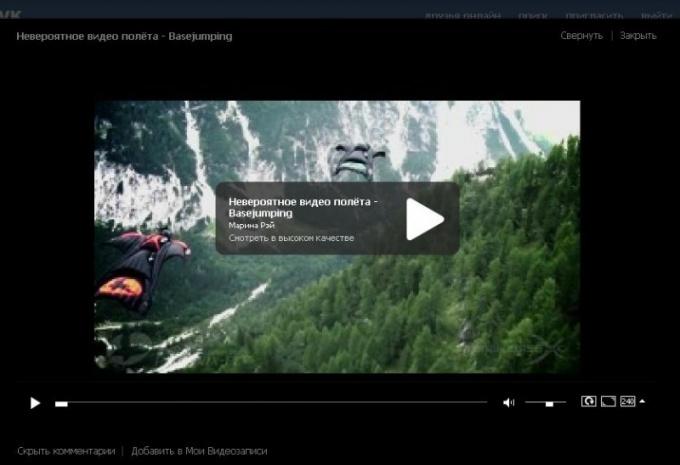 Как захватить видео с сайта