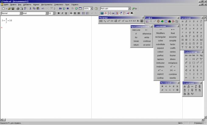 Как построить график функции в маткаде