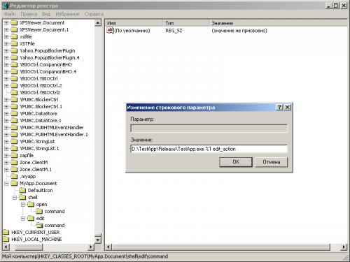 Как зарегистрировать тип файла