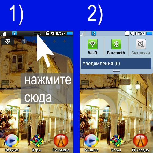 Включите Bluetooth-адаптер на панели уведомлений
