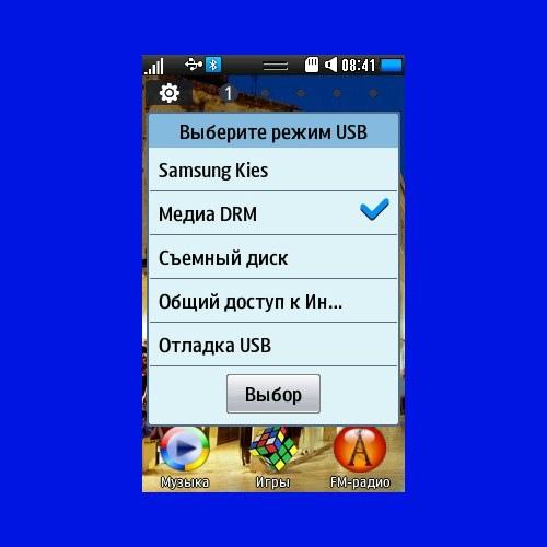 Установите режим USB  «Медиа DRM»