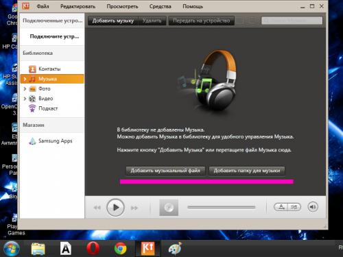 Загрузите музыку в библиотеку программы