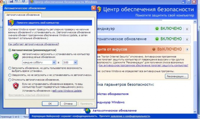 Как запустить Update Windows