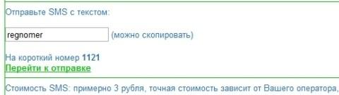 icq_sms