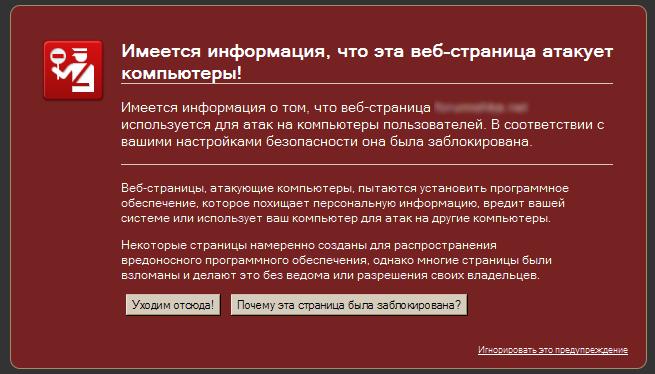 Что делать, если ваш сайт заблокировали