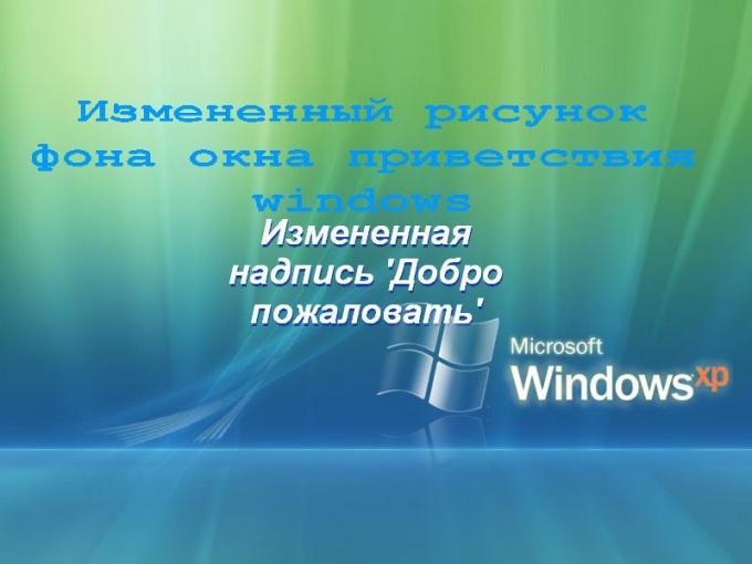 Как изменить окно приветствия XP