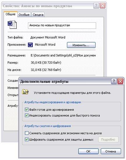 Как установить защиту файла