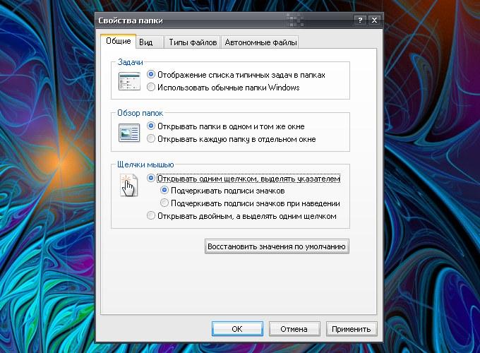 Как открывать файлы с одного щелчка