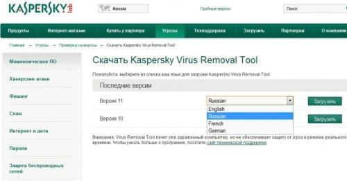 Как удалить вирус