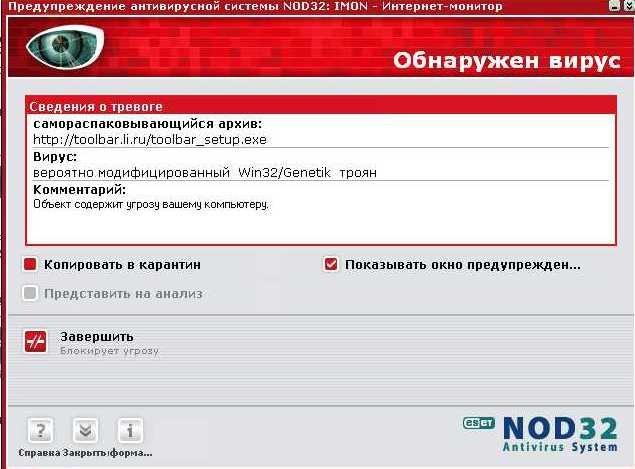 Как определить, что сайт с вирусом