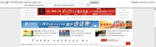 Как перевести с русского на китайский язык