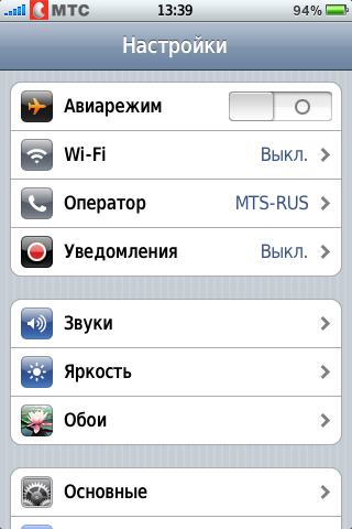 Как включить wi-fi в Iphone