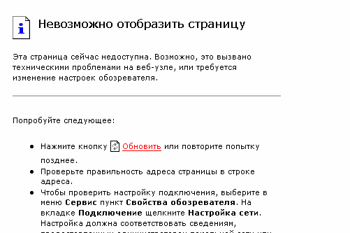 Why the page cannot be displayed