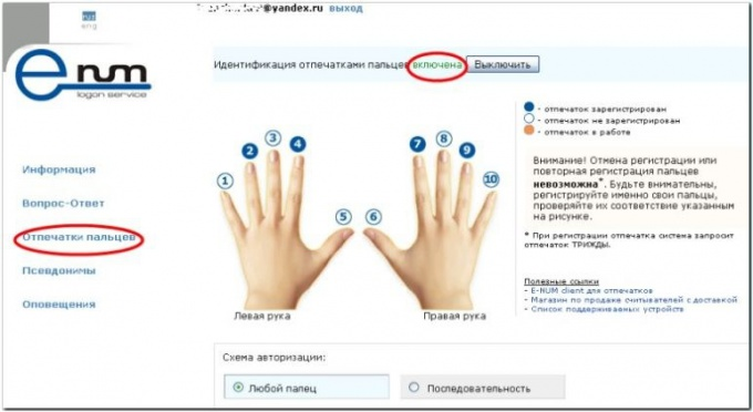 How to set fingerprint scanner