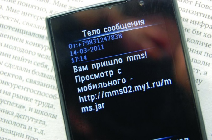 To receive mms via the Internet