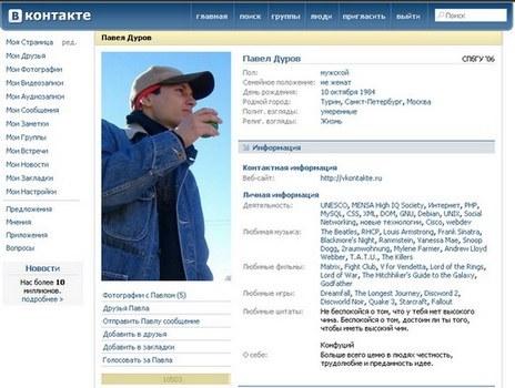 Как оставаться невидимым Вконтакте