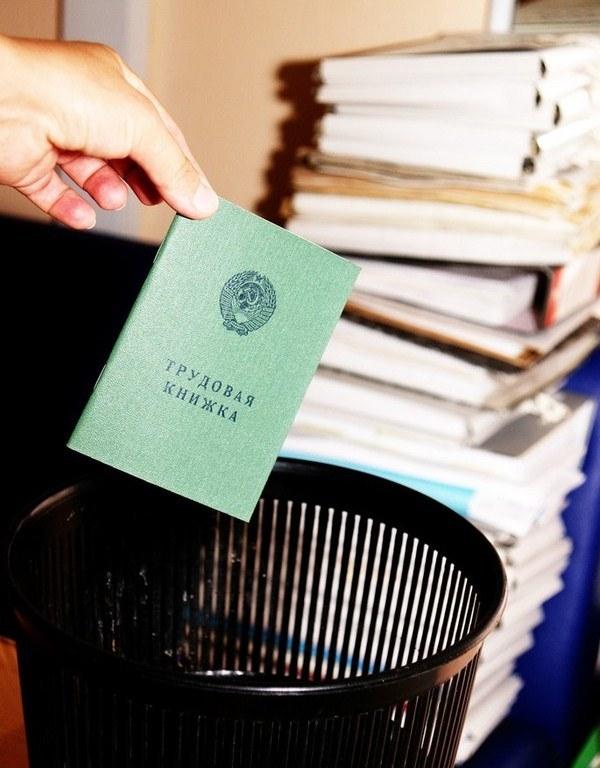 Как проверить подлинность трудовой книжки