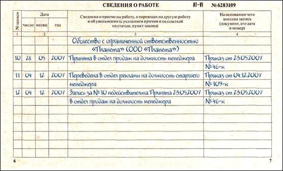 Как сделать исправление даты в трудовой книжке образец