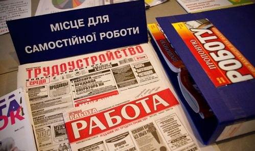 Как найти работу украинцу