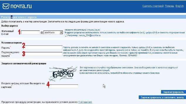 Как заполнить анкету регистрации
