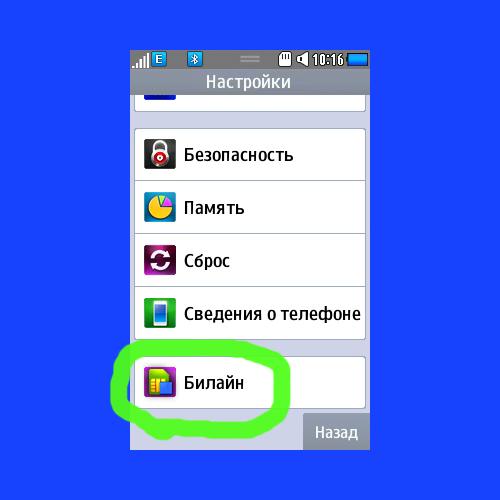 Найдите SIM-меню в своем телефоне