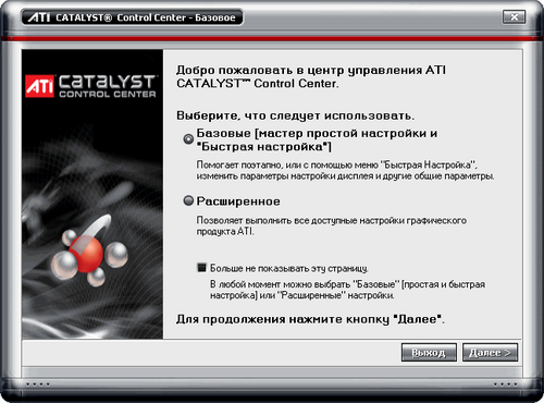 Как запустить catalyst control center