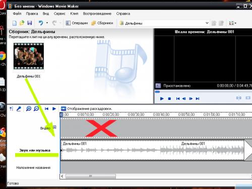 Перенесите видео на звуковую дорожку