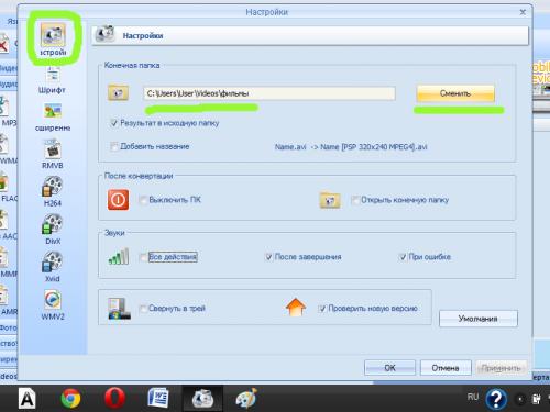 Установите параметры сохранения файла