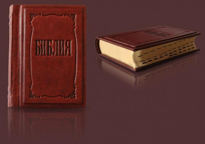 Что такое Библия