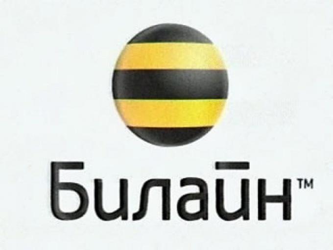 Как отправить с Билайн смс в Украину