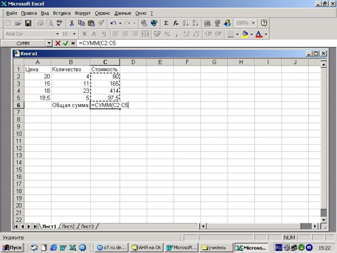How to sum in Excel cell