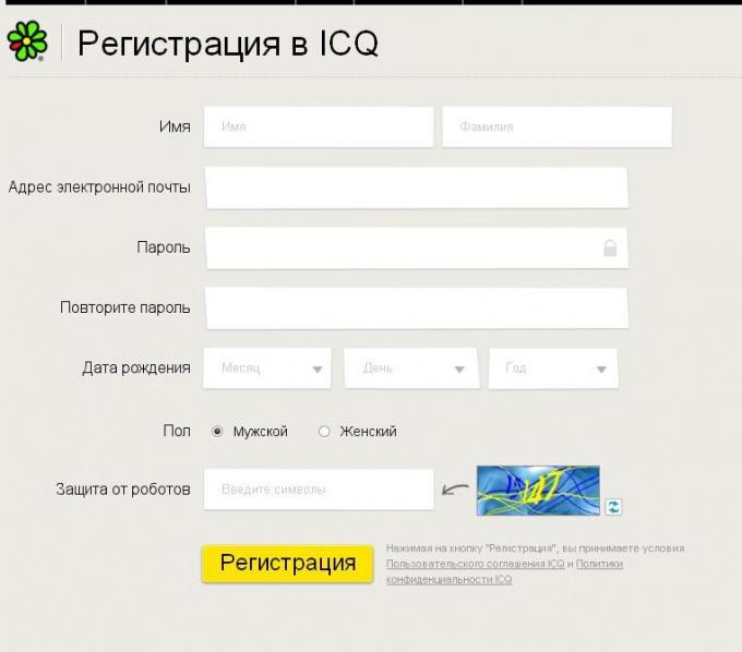 Запустите уже установленную программу icq(как установить можете прочить тут).