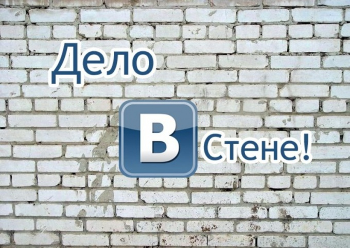 How to remove the whole wall Vkontakte
