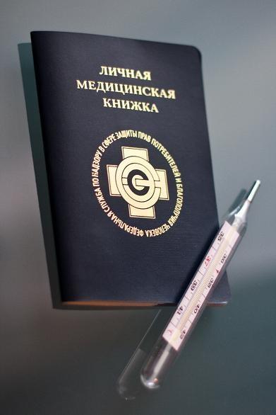 Как заводить медицинскую книжку место регистрации гражданина определение