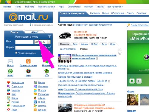 Нажмите на ссылку «Регистрация в почте»