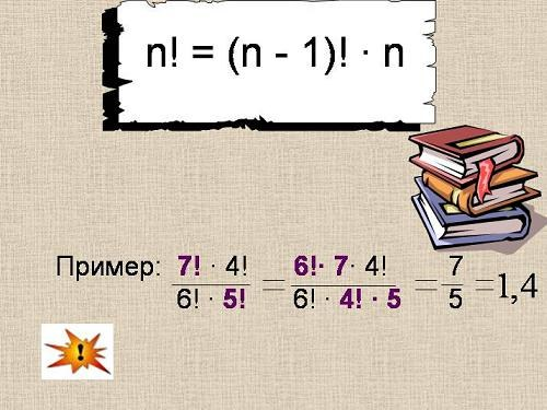 How to find the factorial of a number