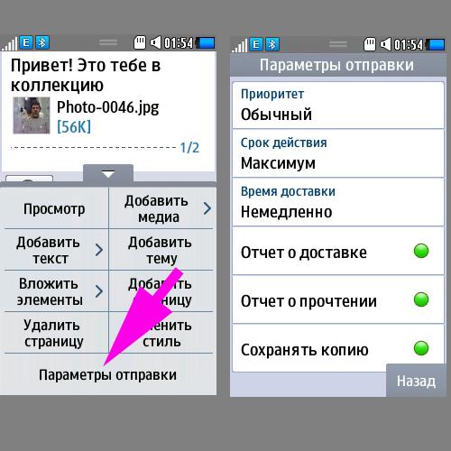 Установите параметры отправки сообщения