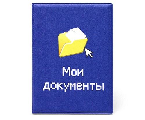 Как изменить наименование «Мои документы»