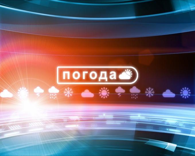 Как узнать погоду в своем городе