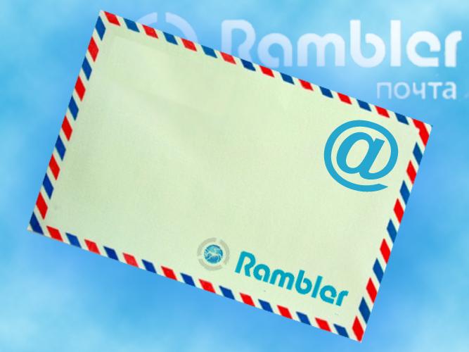 """Как отправить письмо с """"Рамблера"""""""