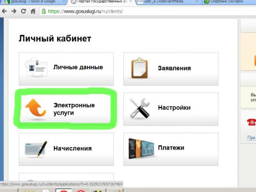 В личном кабинете выберите «Электронные услуги»